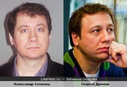 Александр Симонец и Георгий Дронов