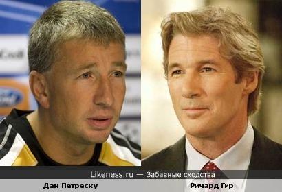 Дан Петреску и Ричард Гир