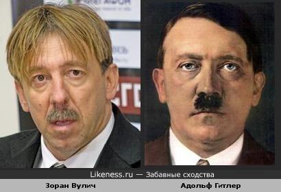 Зоран Вулич и Гитлер