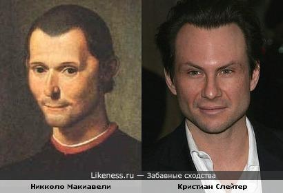 Никколо Макиавели и Кристиан Слейтер