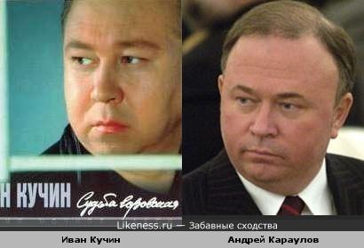 Иван Кучин и Андрей Караулов