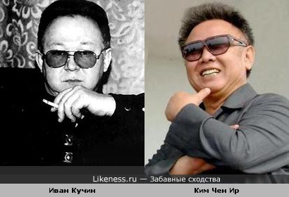 Иван Кучин и Ким Чен Ир