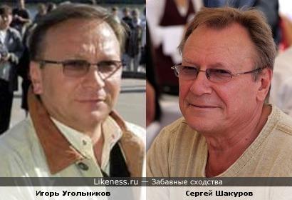 Игорь Угольников и Сергей Шакуров