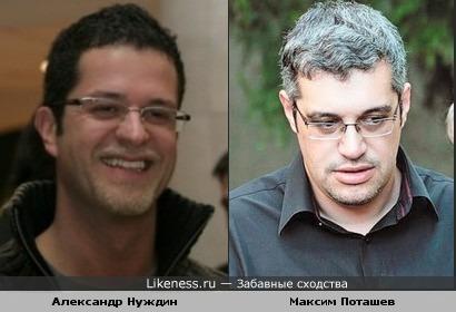 Александр Нуждин и Максим Поташев