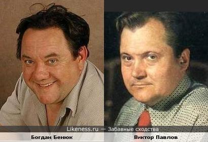 Богдан Бенюк и Виктор Павлов
