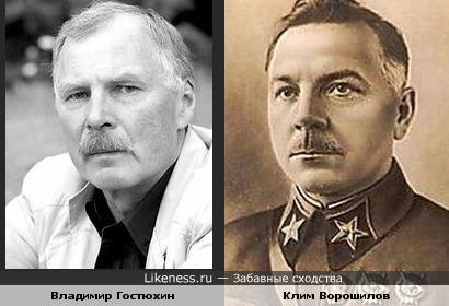 Владимир Гостюхин и Клим Ворошилов