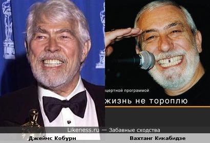 Джеймс Кобурн и Вахтанг Кикабидзе