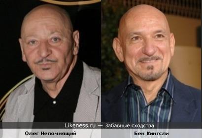 Олег Непомнящий и Бен Кингсли