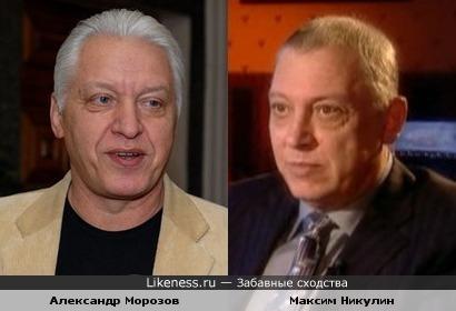 Александр Морозов и Максим Никулин