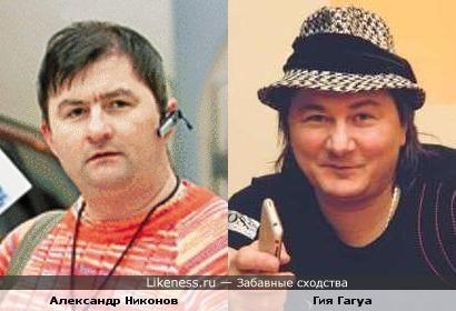 Александр Никонов и Гия Гагуа