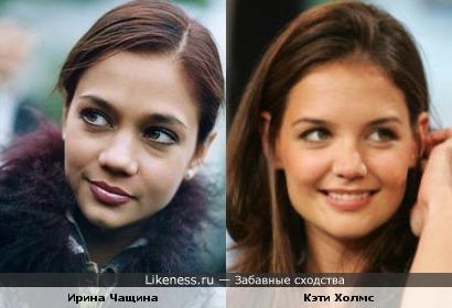 Ирина Чащина и Кэти Холмс