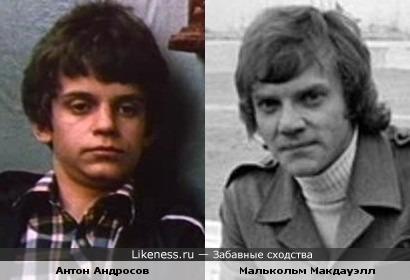 Антон Андросов и Малькольм Макдауэлл