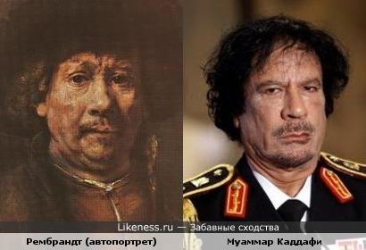 Рембрандт и Каддафи