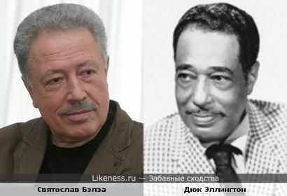 Святослав Бэлза и Дюк Эллингтон