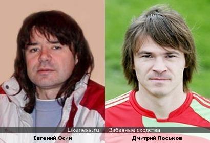 Евгений Осин и Дмитрий Лоськов