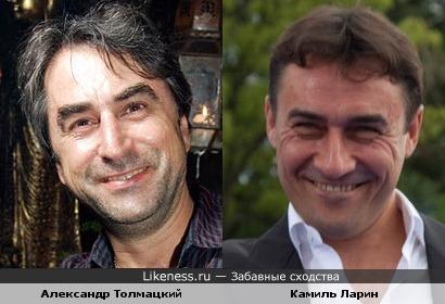 Александр Толмацкий и Камиль Ларин