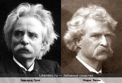 Эдвард Григ и Марк Твен