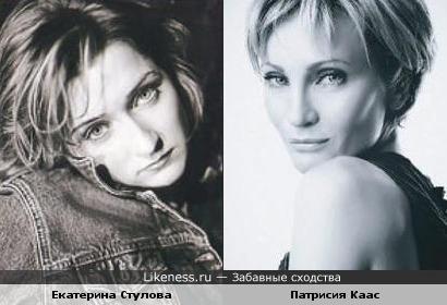 Екатерина Стулова и Патрисия Каас