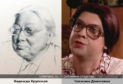 Надежда Крупская и Снежана Денисовна