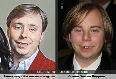 Александр Масляков-младший и Стивен Энтони Лоуренс