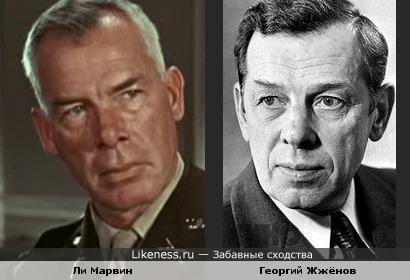 Ли Марвин и Георгий Жжёнов