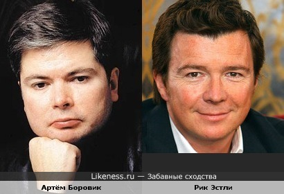 Артём Боровик и Рик Эстли