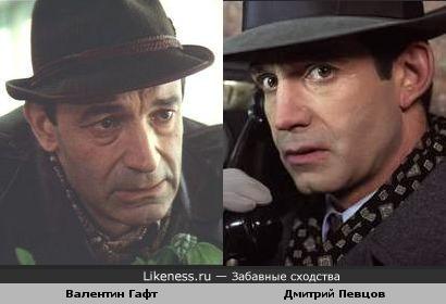 Валентин Гафт и Дмитрий Певцов