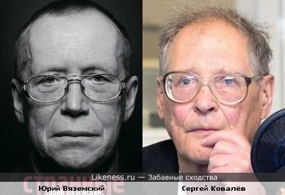 Юрий Вяземский и Сергей Ковалёв
