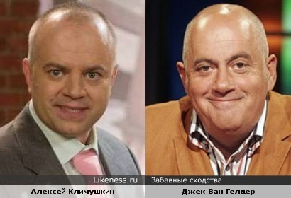 Алексей Климушкин и Джек Ван Гелдер