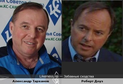 Александр Тарханов и Роберт Доуз