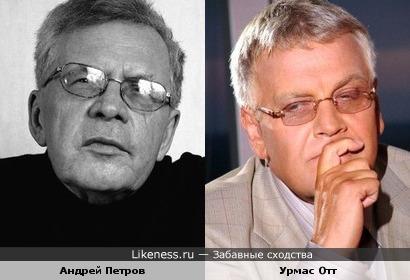 Андрей Петров и Урмас Отт