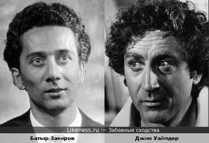 Батыр Закиров и Джин Уайлдер