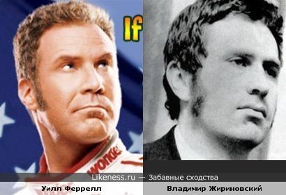 Уилл Феррелл и Владимир Жириновский