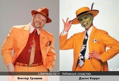 Виктор Грошев и Джим Керри