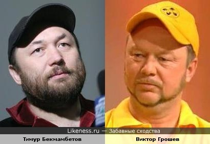 Тимур Бекмамбетов и Виктор Грошев