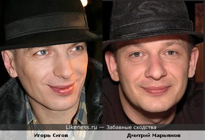 Игорь Сигов и Дмитрий Марьянов