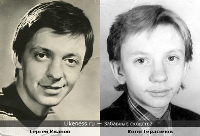 Сергей Иванов и Коля Герасимов