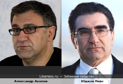Александр Акопов и Юджин Леви