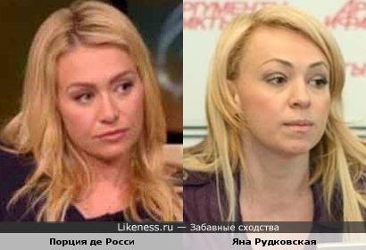 Порция де Росси и Яна Рудковская