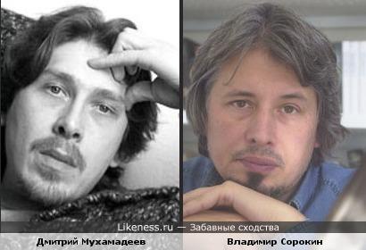 Дмитрий Мухамадеев и Владимир Сорокин