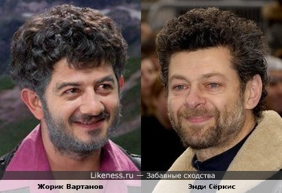 Жорик Вартанов и Энди Сёркис