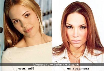 Лесли Бибб и Лена Зосимова
