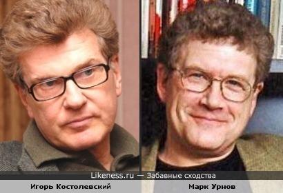 Игорь Костолевский и Марк Урнов
