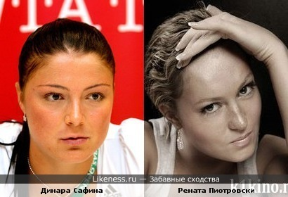 Динара Сафина и Рената Пиотровски
