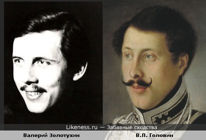 Валерий Золотухин и портрет