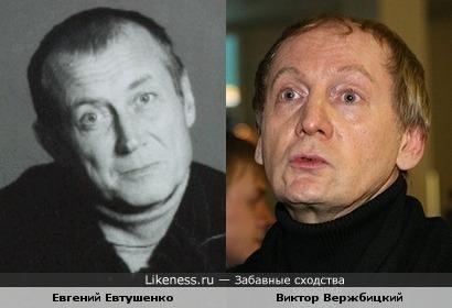 Евтушенко и Вержбицкий