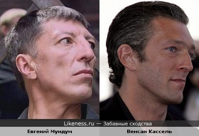 Евгений Мундум и Венсан Кассель