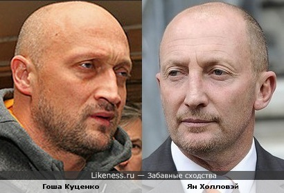 Гоша Куценко и Ян Холловэй