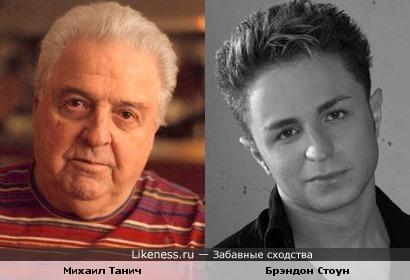 Михаил Танич и Брэндон Стоун