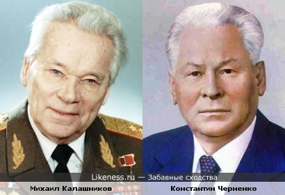 Михаил Калашников и Константин Черненко